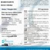 Screening Neuropsicologico precoce per la riabilitazione dello stroke Roma 7 maggio 2021
